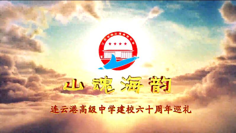 连云港高级中学宣传片